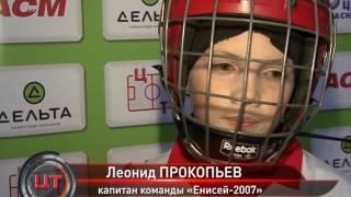 """Детский турнир """"Кубок """"Енисея"""" 2016 по хоккею с мячом!"""