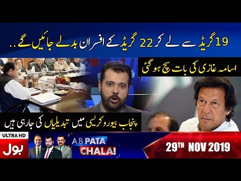 Ab Pata Chala - Friday 29th November 2019