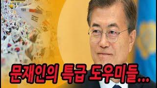 신의한수 생방송 3월 19일 / 문재인의 특급 도우미들....