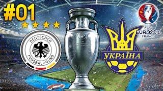 PES 2016 UEFA EURO 2016 #01 ★ Deutschland - Ukraine ★ Let