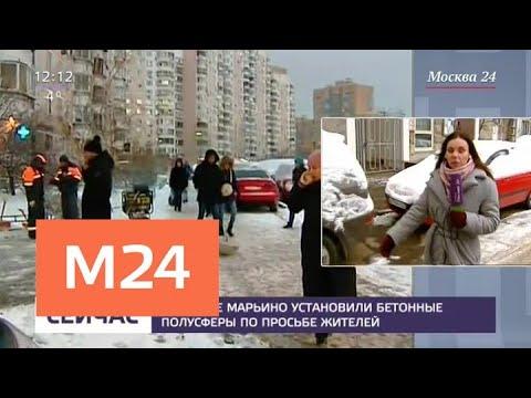 В районе Марьино установили бетонные полусферы по просьбе жителей - Москва 24