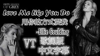 Love Me Like You Do 《用你的方式愛我》 - Ellie Goulding艾麗·高登 歌詞版中文字幕