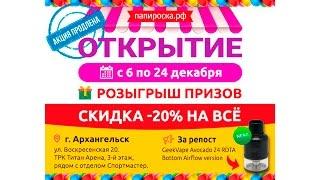 Открытие нового магазина Папироска.рф в Архангельске [ТРК