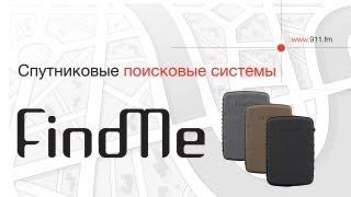 GPS маяк FindMe - Спутниковые поисковые системы БЕЗ абонентской платы www.911.fm(, 2013-05-22T09:45:19.000Z)