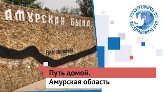 Путь домой - Амурская область