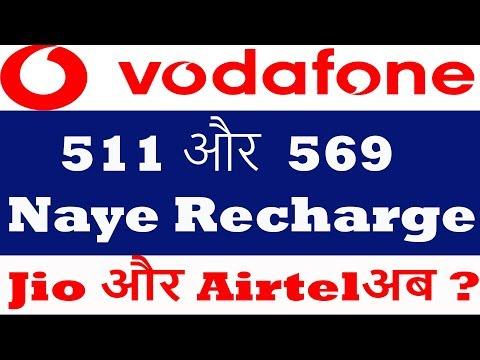 Vodafone Plan 511 , 569 Launch |Details | Abh Mukabala Hoga