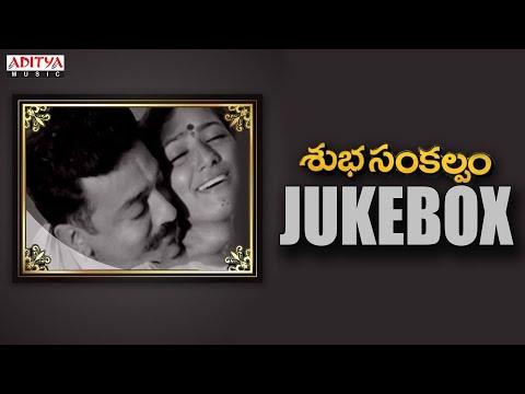 Subhasankalpam Movie Full Songs Jukebox | Kamal Haasan,Aamani | M. M. Keeravani | K. Viswanath