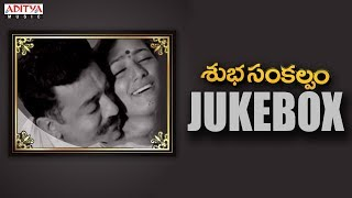 Subhasankalpam Movie Full Songs Jukebox | Kamal Haasan,Aamani | M. M. Keeravani | K. Viswanath