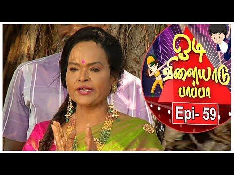 Odi Vilayadu Pappa  6 | Epi 59 | Pongal Special Performance | Day 3 - Full Episode