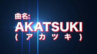9thシングル「AKATSUKI(アカツキ)」リリース決定!
