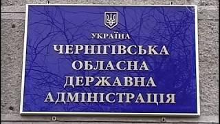 Кадрова ротація в ОДА| Телеканал Новий Чернігів