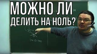 Можно ли делить на ноль?   #БотайСоМной #019    Борис Трушин