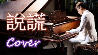 說謊 Fairy Tale (林宥嘉 Yoga Lin) 鋼琴 Jason Piano