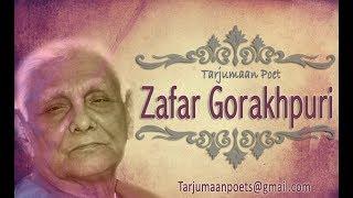 ظفر گورکھپوری   Best Romantic Ghazal Of Zafar Gorakhpuri   Presented By tarjumaan.com  2018
