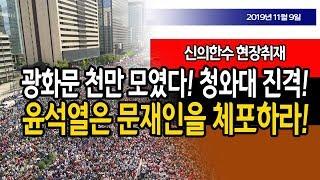 (현장취재) 광화문 천만 모였다!!! 문재인을 체포하라!!! / 신의한수 19.11.09
