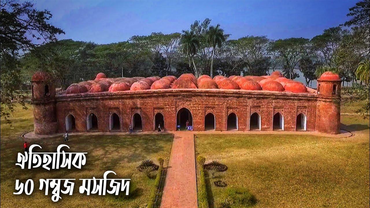 ৬০ গম্বুজ মসজিদ বাগেরহাট | Sixty Dome Mosque Bagerhat | Historical Documentary