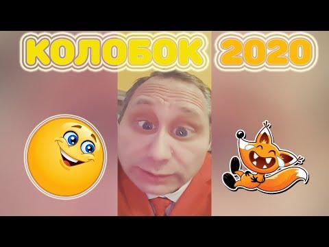 СКАЗКА КОЛОБОК 😜 2020 🔥 УГАР 🔥 #лучшедома