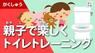 お子様のトイレトレーニングを、サポートする動画です。 かわいい動物達...