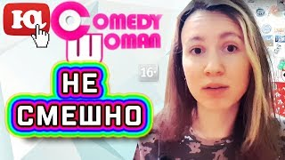 Comedy Woman и Карбышев — где границы юмора?