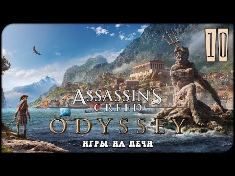 АФИНЫ ☠ Assassin's Creed ОДИССЕЯ #10 thumbnail