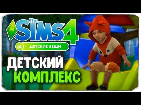 СТРОИМ ДЕТСКИЙ КОМПЛЕКС/ДЕТСКИЙ САД В THE SIMS 4!