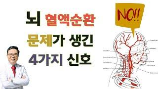 뇌로 가는 혈액 순환에 문제가 생기고 있는 4가지 신호 bad sign of poor brain circulation