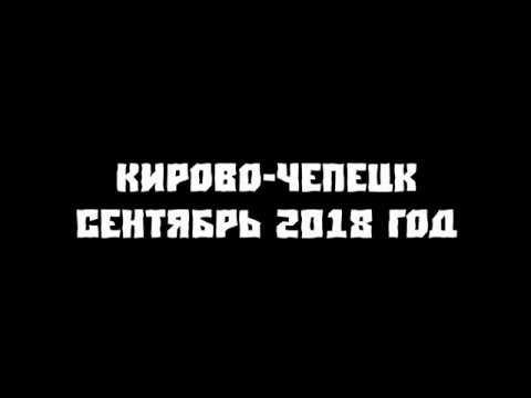 Кирово-Чепецк сентябрь 2018 года