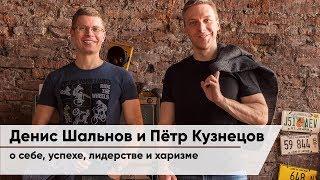 Денис Шальнов и Пётр Кузнецов о себе, успехе, лидерстве и харизме.