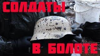Нашли советских солдат в болоте с немецким оружием!  // Юрий Гагарин