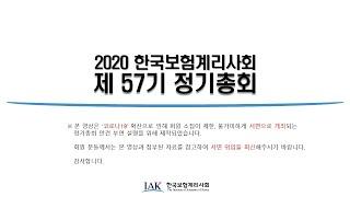 [계리사회] 2020 제57기 정기총회 서면 개최_20…