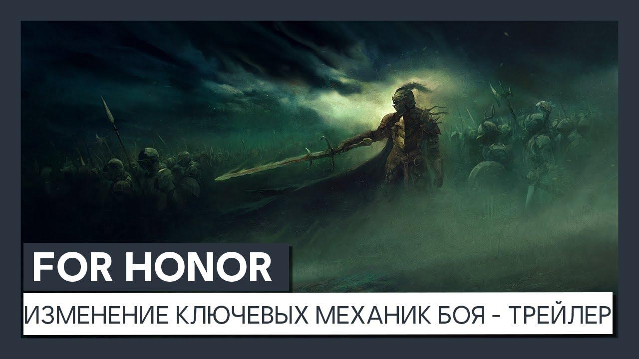 For Honor - изменения ключевых механик боя: трейлер
