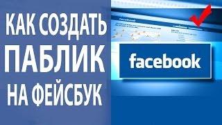Фейсбук страница: как создать Фейсбук страницу для бизнеса? [Академия Социальных Медиа](Фейсбук страница - создайте её в несколько кликов за 5 минут! ▻http://smmacademy.ru/video_na_email1◅ Получайте секретные..., 2014-06-19T04:22:38.000Z)