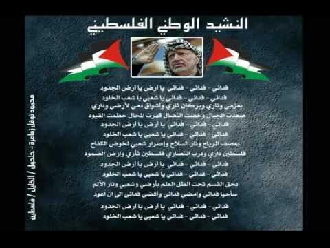 النشيد الوطني الفلسطيني.mp4 - YouTube