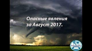 пРИРОДНЫЕ КАТАКЛИЗМЫ В 2017 ГОДУ