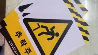 추락주의 표지판 안전표지판