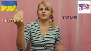 Учим американский жестовый язык=)Sign Language