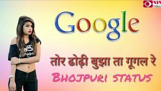 Tor dhodhi bujhala google re || bhojpuri status|| bhojpuri whatsapp status||