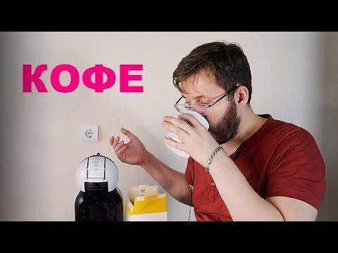 Кофе машина KRUPS NESCAFE DOLCE GUSTO MiniMe. ОТЗЫВ ОТ ЭКСПЛУАТАЦИИ