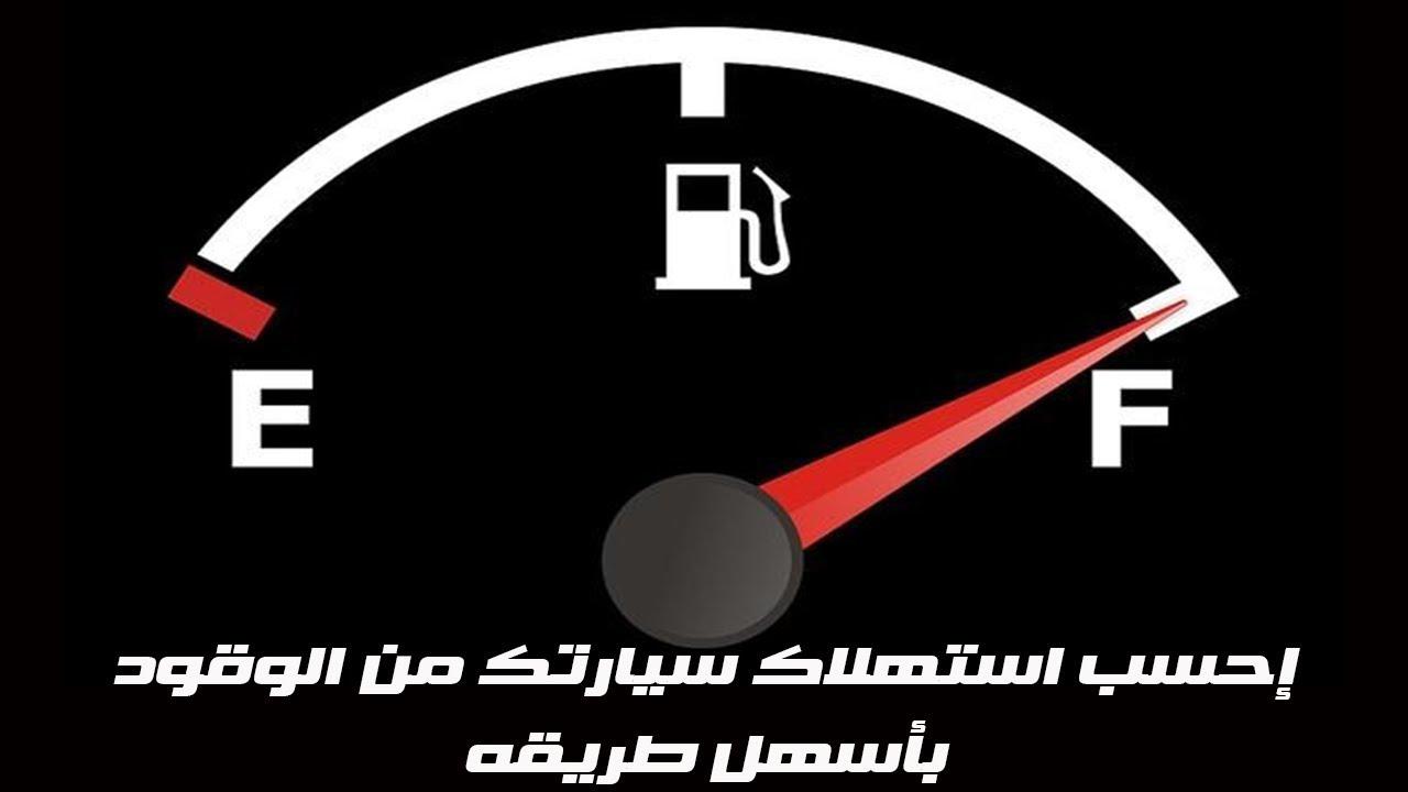 الطريقه العلميه لحساب استهلاك البنزين فى العربيه Youtube