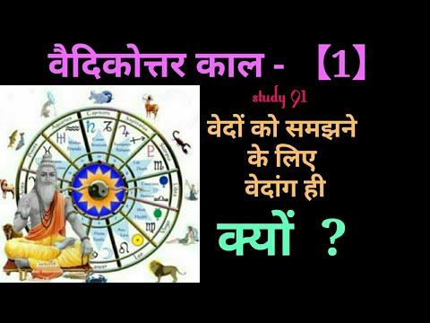 12.वैदिकोत्तर काल |Vaidikottar Kaal, Ancient History,UPSC,PCS Pre & Mains By Study 91,91,Nitin Sir