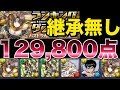 【スー☆パズドラ】パズドラ大感謝祭杯4!129,800点・アシスト無し陣組むだけ適当パーティ