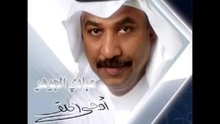 Abade Al Johar...Wesh Farag | عبادي الجوهر...وش فرق