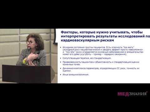 06 Терапия пациентов с сахарным диабетом 2 типа, снижающая сердечно сосудистые риски  Н А Петунина