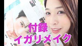 otona MUSE オトナミューズ 2019年 6月号 【付録】 イガリシノブ監修 オ...
