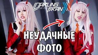НЕ КАЖДЫЙ ФОТОСЕТ ТАКОЙ  Аниме Косплей Zero Two Darling In The FranXX  Anime Cosplay