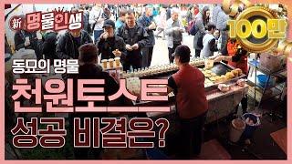 동묘 천원토스트 성공 비결???|新 명물인생