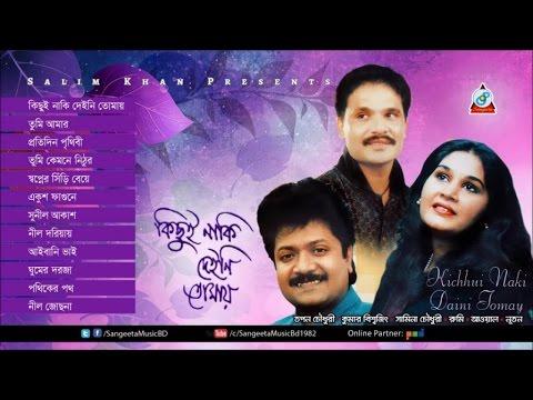 Kumar Bishwajit, Tapan Chowdhury - Kichui Naki Deini Tomay | Bangla Modern Song
