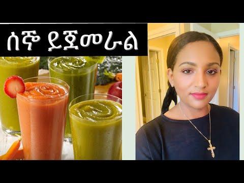 ለአስር ቀን smoothie challenge  ግብአቶች/ smoothie recipes/ Ethiopian Food