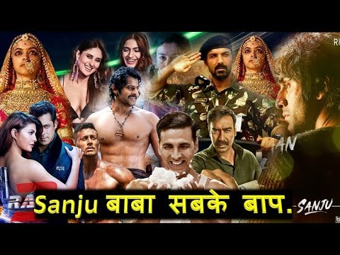 Box Office Collection Of Sanju Movie 2018 | Worldwide Collection
