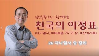김성길목사와 함께하는 천국의 이정표 26회 - 다니엘서…